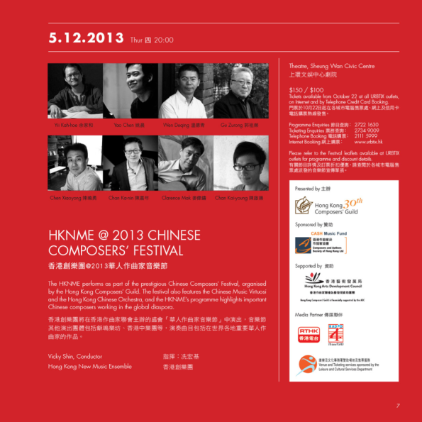 Chinese Composers' Festival