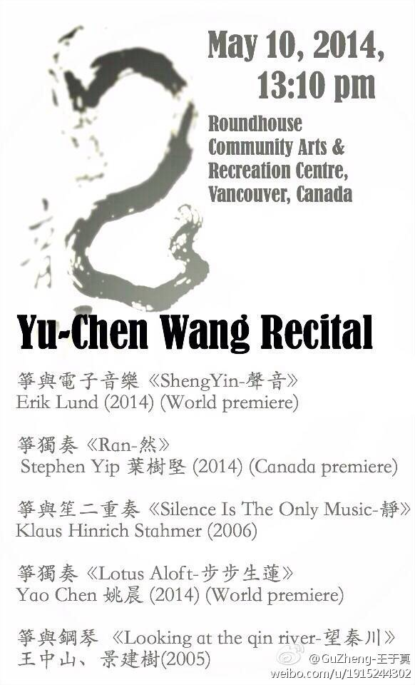 Lotus Aloft (步步生莲) premiered by Yu-Chen Wang at The Sound of Dragon Festival In Vancouver, Canada